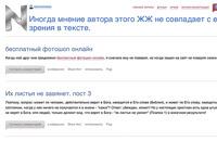 Ставший рекламным блог
