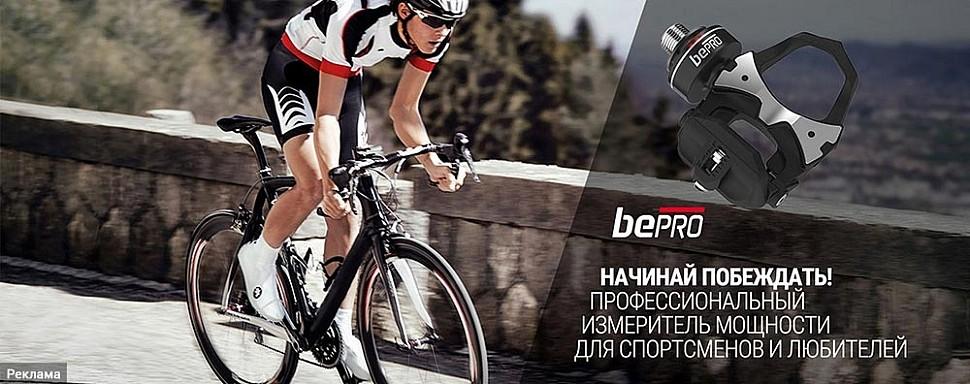bePRO - профессиональный измеритель мощности для велоспорта (педали)