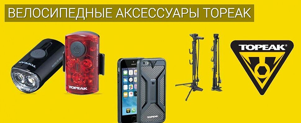 Аксессуары Topeak в Интернет-магазине SCOTT RUSSIA